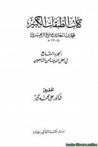 قراءة و تحميل كتاب الطبقات الكبير (الطبقات الكبرى) (طبقات ابن سعد) (ط. الخانجي) ج7 PDF