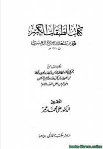قراءة و تحميل كتاب الطبقات الكبير (الطبقات الكبرى) (طبقات ابن سعد) (ط. الخانجي) ج8 PDF