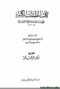 قراءة و تحميل كتاب الطبقات الكبير (الطبقات الكبرى) (طبقات ابن سعد) (ط. الخانجي) ج9 PDF
