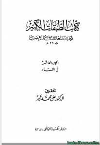 قراءة و تحميل كتاب الطبقات الكبير (الطبقات الكبرى) (طبقات ابن سعد) (ط. الخانجي) ج10 PDF