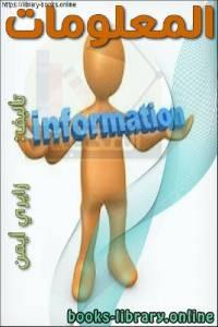 قراءة و تحميل كتاب المعلومات    PDF