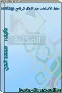 قراءة و تحميل كتاب حفظ الاعددات عند اغلاق البرنامج settings  PDF