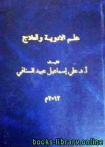 قراءة و تحميل كتاب علم الأدوية والعلاج PDF