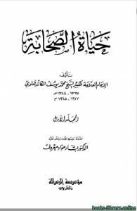 قراءة و تحميل كتاب حياة الصحابة ج1 PDF
