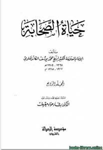كتب محمد يوسف الكاندهلوى للتحميل و القراءة 2020 Free Pdf