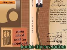 قراءة و تحميل كتاب  مسرح الطفل من النص إلى العرض PDF