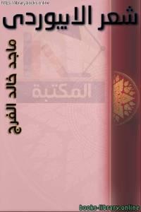 قراءة و تحميل كتاب شعر الأبیوردي  دراسة نقدیة تحلیلیة PDF
