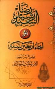 قراءة و تحميل كتاب السيد رشيد رضا أو إخاء أربعين سنة PDF