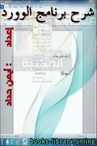 قراءة و تحميل كتاب شرح برنامج الوورد  PDF