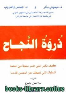 قراءة و تحميل كتاب ذروة النجاح PDF
