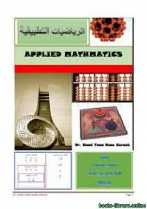 قراءة و تحميل كتاب الرياضيات التطبيقية  PDF