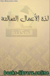 قراءة و تحميل كتاب لذة الأعمال الصالحة PDF
