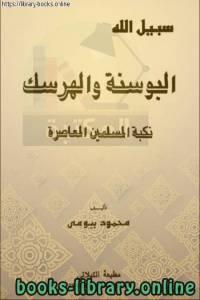 قراءة و تحميل كتاب البوسنة والهرسك نكبة المسلمين المعاصرة PDF
