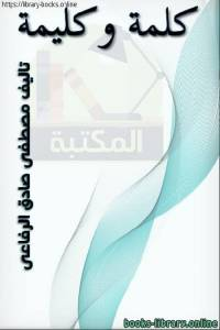قراءة و تحميل كتاب  كلمة وكليمة PDF