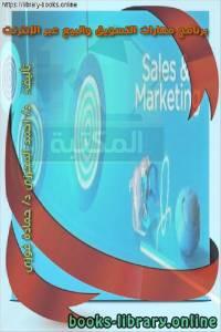 قراءة و تحميل كتاب برنامج مهارات التسويق والبيع عبر الإنترنت PDF