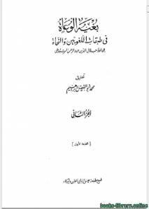 قراءة و تحميل كتاب بغية الوعاة في طبقات اللغويين والنحاة ج2 PDF