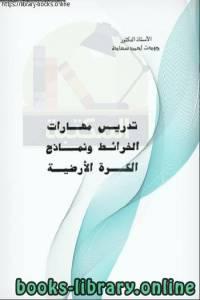 قراءة و تحميل كتاب تدريس مهارات الخرائط ونماذج الكرة الأرضية PDF