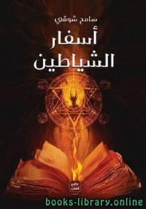 قراءة و تحميل كتاب  أسفار الشياطين PDF