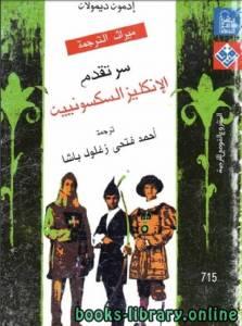قراءة و تحميل كتاب سر تقدم الانكليز السكسونيين  PDF