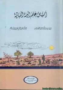 قراءة و تحميل كتاب أسس علم البيئة النباتية  PDF
