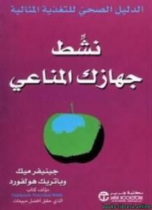 قراءة و تحميل كتاب نشط جهازك المناعي PDF