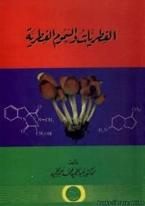 قراءة و تحميل كتاب الفطريات والسموم الفطرية PDF