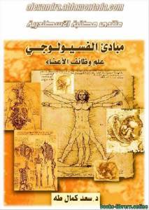 قراءة و تحميل كتاب مبادئ الفسيولوجي - علم وظائف الأعضاء PDF