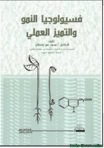 قراءة و تحميل كتاب فسيولوجيا النمو والتميز العملي  PDF