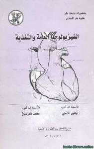 قراءة و تحميل كتاب الفيزيولوجيا العامة والتغذية (علم وظائف الأعضاء) PDF