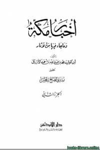 قراءة و تحميل كتاب أخبار مكة وما جاء فيها من الآثار ج2 PDF