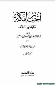 قراءة و تحميل كتاب أخبار مكة وما جاء فيها من الآثار ج1 PDF