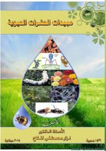 قراءة و تحميل كتاب مبيدات الحشرات الحيوية PDF