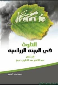 قراءة و تحميل كتاب التلوث في البيئة الزراعية PDF