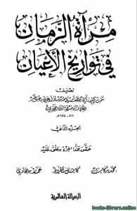 قراءة و تحميل كتاب مرآة الزمان في تواريخ الأعيان ج2 PDF