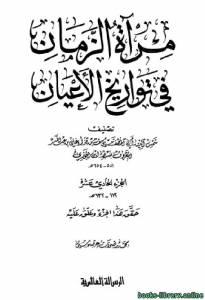 قراءة و تحميل كتاب مرآة الزمان في تواريخ الأعيان ج11 PDF