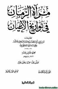 قراءة و تحميل كتاب مرآة الزمان في تواريخ الأعيان ج18 PDF