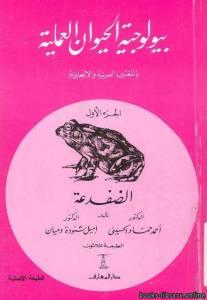 قراءة و تحميل كتاب بيولوجية الحيوان العملية ( الجزء الاول الضفدعة ) PDF