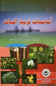 قراءة و تحميل كتاب أساسيات تربية النبات PDF