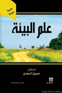 قراءة و تحميل كتاب علم البيئة PDF