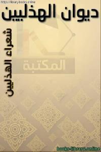 قراءة و تحميل كتاب  ديوان الهذليين PDF