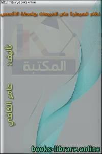 قراءة و تحميل كتاب نظام السيطرة على المبيعات بواسطة الاكسس  PDF