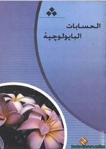 قراءة و تحميل كتاب الحسابات البايولوجية PDF