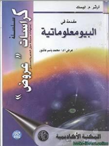 قراءة و تحميل كتاب مقدمة في البيومعلوماتية  PDF