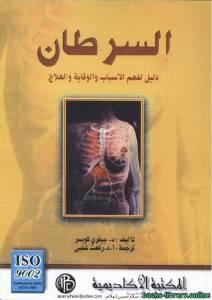 قراءة و تحميل كتاب السرطان دليل لفهم الاسباب والوقاية والعلاج PDF