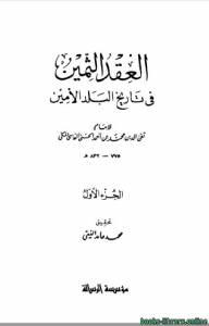 قراءة و تحميل كتاب العقد الثمين فى تاريخ البلد الأمين ج1 PDF