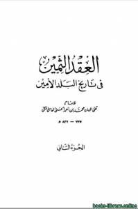 قراءة و تحميل كتاب العقد الثمين فى تاريخ البلد الأمين ج2 PDF