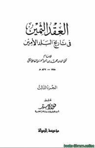 قراءة و تحميل كتاب العقد الثمين فى تاريخ البلد الأمين ج3 PDF