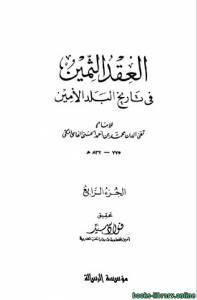 قراءة و تحميل كتاب العقد الثمين فى تاريخ البلد الأمين ج4 PDF