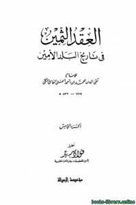قراءة و تحميل كتاب العقد الثمين فى تاريخ البلد الأمين ج5 PDF