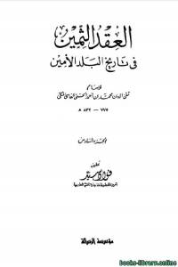 قراءة و تحميل كتاب العقد الثمين فى تاريخ البلد الأمين ج6 PDF